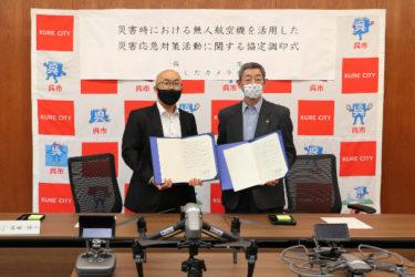 いしだカメラ店がドローン撮影で呉市と災害応急対策に関する協定締結