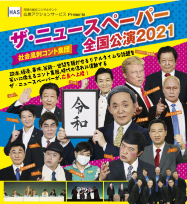 社会風刺コント集団が広島へ上陸!「ザ・ニュースペーパー全国公演2021」