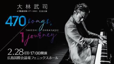 広島出身の世界的ジャズピアニスト 大林武司   47都道府県ツアー広島公演開催!