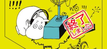 ひろしま美術館「ムーミン コミックス展」日本初公開の原画など約280点を一堂に!