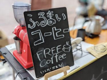 「ふるまいコーヒー」の話