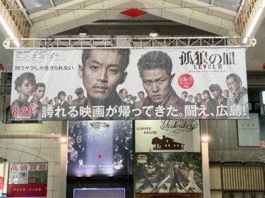 わしらの街に誇れる映画が帰ってきた!呉&広島ロケ敢行「孤狼の血LEVEL2」