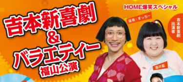 HOME 10月~11月のイベント日程 吉本新喜劇、中川晃教コンサート!